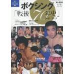 新品本/ボクシング「戦後70年史」 1945-2015 永久保存版