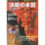 新品本/決断の本質 日本人の戦争と平和 なぜ失敗は繰り返されるのか