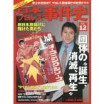 新品本/日本プロレス事件史 週刊プロレスSPECIAL Vol.12