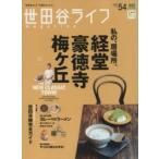 新品本/世田谷ライフmagazine No.54(2015) 私の居場所はここにある。経堂・豪徳寺・梅ケ丘
