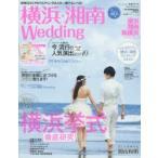 Yahoo!ドラマYahoo!店新品本/横浜・湘南Wedding No.13