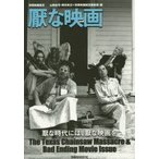 新品本/厭な映画 The Texas Chainsaw Massacre & Bad Ending Movie Issue 山崎圭司/編 岡本敦史/編 別冊映画秘宝編集部/編