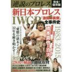新品本/新日本プロレスIWGP「激闘の裏側」全事件史1983-2015