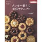 新品本/クッキー作りの美感テクニック プラスワンで味も見た目もハイグレード 熊谷裕子/著