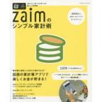 新品本/Zaimのシンプル家計術 人気家計簿アプリ 自分らしい使い方が見つかる暮らしの実例集