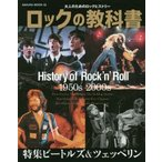 Yahoo!ドラマYahoo!店新品本/ロックの教科書 History of Rock'n'Roll 大人のためのロックヒストリー 1950s−2000s The Beatles/Led Zeppelin and more