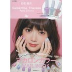 新品本/マカロンカラーNAIL BOOK 白石麻衣×Samantha Thavasa Petit Choice×Ray