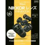 新品本/Nikon NIKKORレンズ FAN BOOK FX & DX & CX交換レンズ44本を厳選 マニュアルがなくてもわかる機種別攻略ガイド