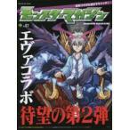 新品本/モンスターマガジン No.07 モンスト×エヴァコラボが進化して登場!あの興奮をもう一度