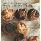 バターで作る/オイルで作るマフィンとカップケーキの本 若山曜子/著