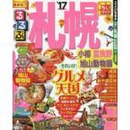 新品本/るるぶ札幌 小樽 富良野 旭山動物園 '17 ちいサイズ