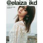 新品本/@elaiza_ikd LEVEL19→20 池田エライザ/著