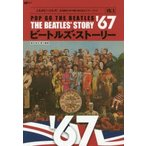 新品本/ビートルズ・ストーリー1967 POP GO THE BEATLES 藤本国彦/責任編集
