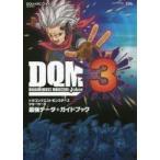 新品本/ドラゴンクエストモンスターズジョーカー3最強データ+ガイドブック