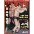 新品本/日本プロレス事件史 週刊プロレスSPECIAL Vol.21