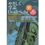 新品本/やさしく学ぶDraftSight DWG対応無料CADソフト 阿部秀之/著