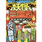 新品本/最新ゲーム完全攻略 Vol.03 妖怪三国志完全攻略ガイド
