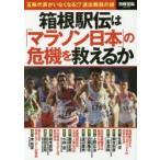 新品本/箱根駅伝は「マラソン日本」の危機を救えるか 五輪代表がいなくなる!?選出難航の謎