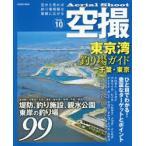 新品本/空撮 Series10 東京湾釣り場ガイド 千葉・東京 堤防、海釣り施設、親水公園東岸の釣り場99