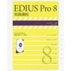 新品本/EDIUS Pro 8実践講座