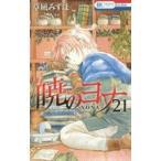 新品本/暁のヨナ 21 草凪みずほ/著