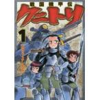 戦国機甲伝クニトリ 1  SPコミックス