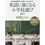 新品本/英語に強くなる小学校選び AERA English特別号 2017