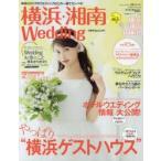 Yahoo!ドラマYahoo!店新品本/横浜・湘南Wedding No.16