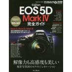 Canon EOS 5D Mark4完全ガイド 解像力も高感度も美しい 風景写真派のネクストジェネレーション