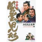 新品本/風雲児たち 幕末編28 みなもと太郎/著