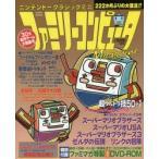 新品本/ニンテンドークラシックミニ ファミリーコンピュータMagazine 復刻収録1000ページ超のDVD付き完全保存版!