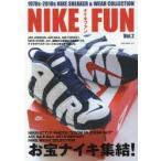 NIKE FUN  vol.2  ネコ パブリッシング