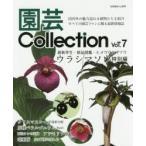 新品本/園芸Collection Vol.7
