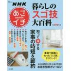 新品本/暮らしの「スゴ技」大百科 NHKあさイチ 知って得する家事の時短&節約