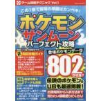 新品本/ポケモンサン・ムーンパーフェクト攻略