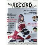 新品本/マイ・レコード・スタイル レコードは買った、次はどうする? Little Glee Monster 上坂すみれ