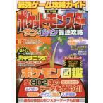 新品本/最強ゲーム攻略ガイド Vol.2 ポケットモンスターサン&ムーン最速攻略