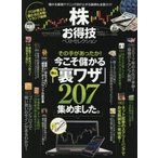 Yahoo!ドラマYahoo!店新品本/株お得技ベストセレクション 2017最新版