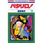 新品本/パタリロ! 79 魔夜峰央/著