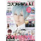 Yahoo!ドラマYahoo!店新品本/アニメ&ゲームコスプレMAKE vol.4