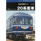 新品本/鉄道車輌ガイド vol.24