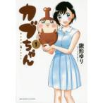 カブちゃん 1 鍬形ゆり/著