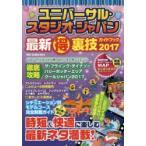 新品本/ユニバーサル・スタジオ・ジャパン最新マル得裏技ガイドブック 2017