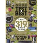 新品本/家電批評TEST the BEST 毎日の暮らしをアップデートする319製品の全評価を大発表!