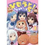 新品本/ ひもうと!うまるちゃんSS(スーパー) 1 サンカクヘッド/原作 ヒジキ/漫画