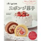 新品本/はじめてのスポンジ菓子 失敗なしの「改良レシピ」でしっとりふんわり! 熊谷裕子/著