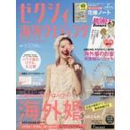 Yahoo!ドラマYahoo!店新品本/ゼクシィ海外ウエディング 2017Summer & Autumn 人気No.1エリアはハワイ!海外婚SPECIAL