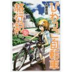 新品本/ びわっこ自転車旅行記 滋賀→北海道編 大塚 志郎 著