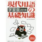 新品本/現代用語の基礎知識 学習版 2018
