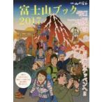 ショッピング登山 新品本/富士山ブック 2017 3776m日本のテッペンへ! 富士登山ルートガイド4大登頂ルート&お鉢めぐり